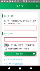 JREPOINTアプリのインストール方法の画像_8