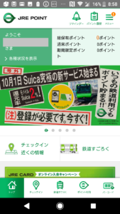 JREPOINTアプリのインストール方法の画像_9