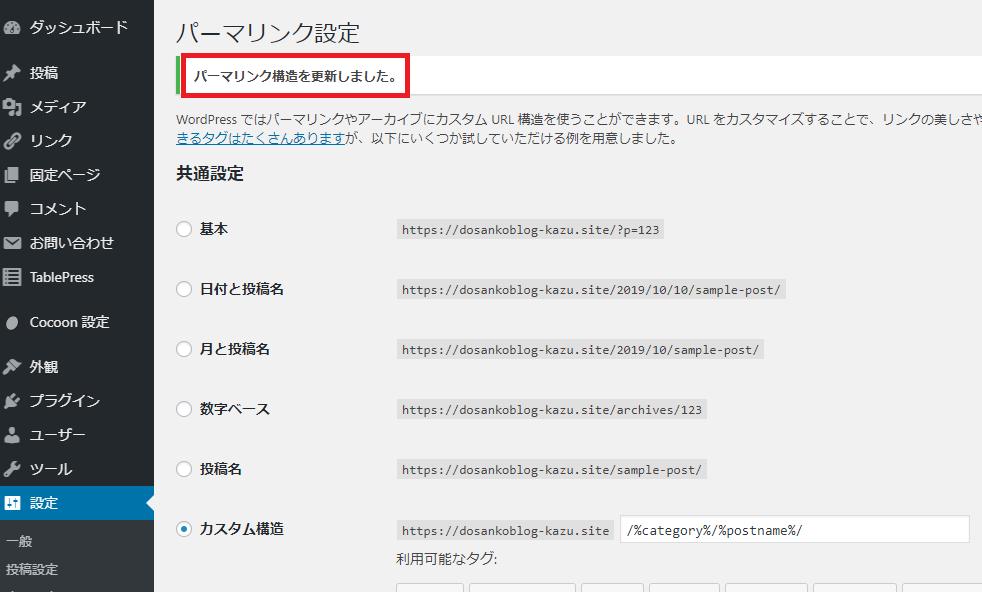 WordPressでブログを始める初期に設定するべきパーマリンク設定方法の画像_3