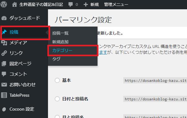 WordPressでブログを始める初期に設定するべきパーマリンク設定方法の画像_4