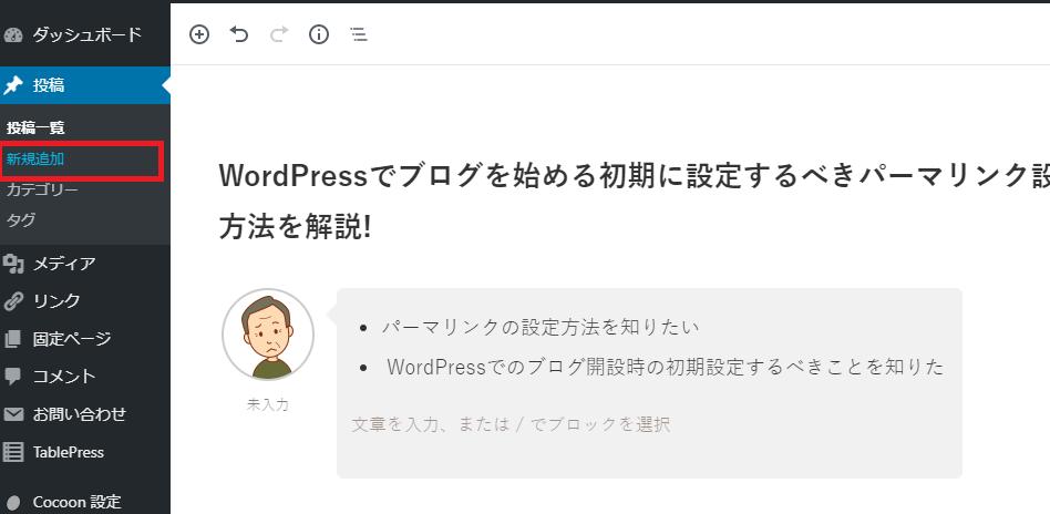 WordPressでブログを始める初期に設定するべきパーマリンク設定方法の画像_7