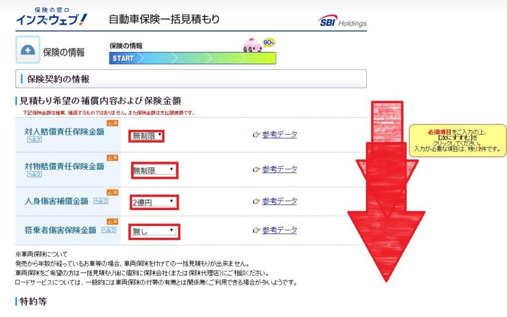 自動車保険見積もりのインズウェブで自動車保険の一括見積方法の画像_15