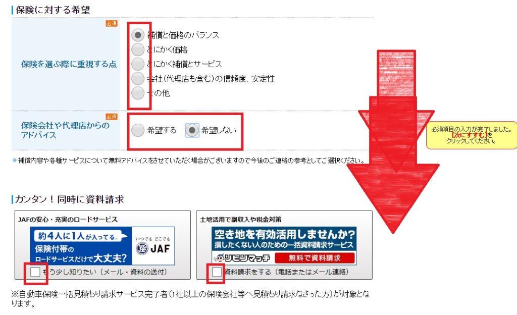自動車保険見積もりのインズウェブで自動車保険の一括見積方法の画像_17