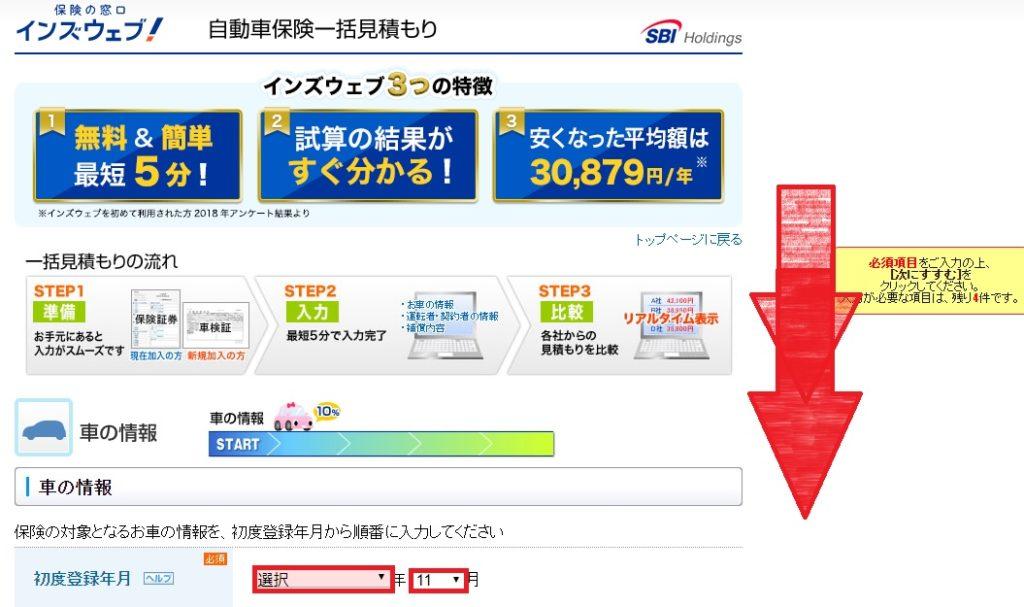 自動車保険見積もりのインズウェブで自動車保険の一括見積方法の画像_2