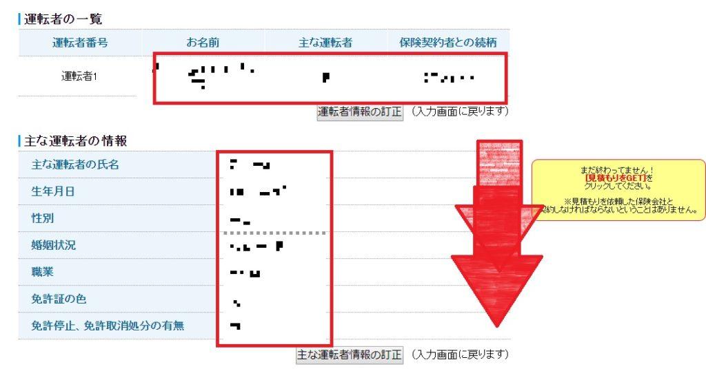 自動車保険見積もりのインズウェブで自動車保険の一括見積方法の画像_22