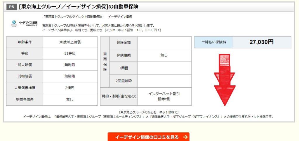 自動車保険見積もりのインズウェブで自動車保険の一括見積方法の画像_30