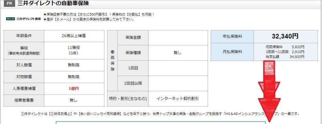 自動車保険見積もりのインズウェブで自動車保険の一括見積方法の画像_32