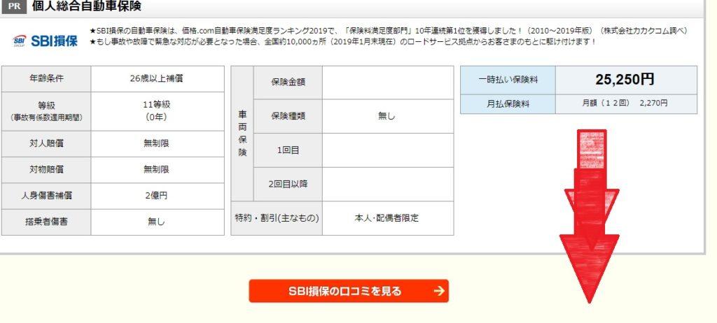 自動車保険見積もりのインズウェブで自動車保険の一括見積方法の画像_33