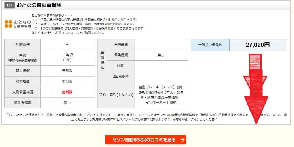 自動車保険見積もりのインズウェブで自動車保険の一括見積方法の画像_34