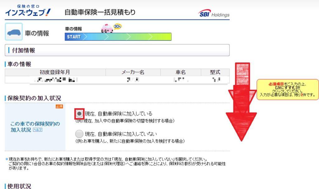 自動車保険見積もりのインズウェブで自動車保険の一括見積方法の画像_4