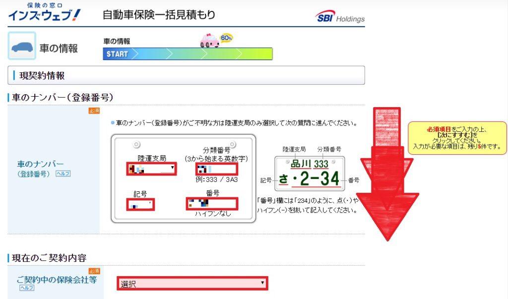 自動車保険見積もりのインズウェブで自動車保険の一括見積方法の画像_7
