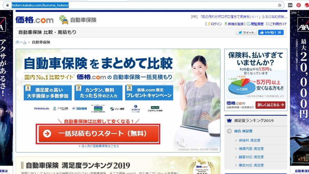 価格.com(ドットコム)自動車保険での一括見積方法の画像_1
