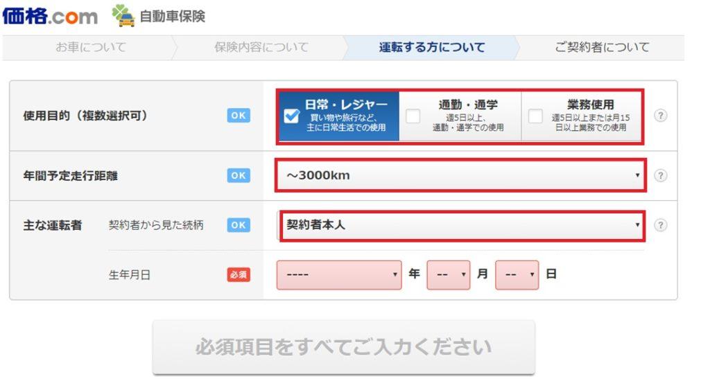 価格.com(ドットコム)自動車保険での一括見積方法の画像_11