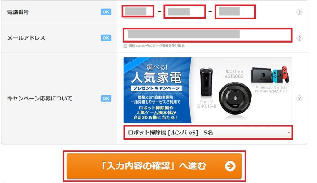 価格.com(ドットコム)自動車保険での一括見積方法の画像_16
