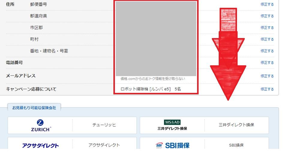 価格.com(ドットコム)自動車保険での一括見積方法の画像_19