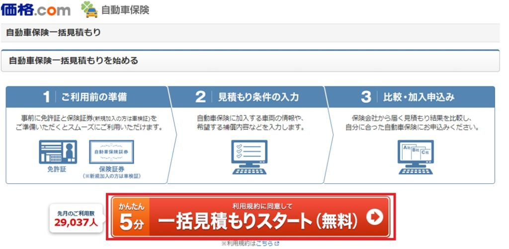 価格.com(ドットコム)自動車保険での一括見積方法の画像_2