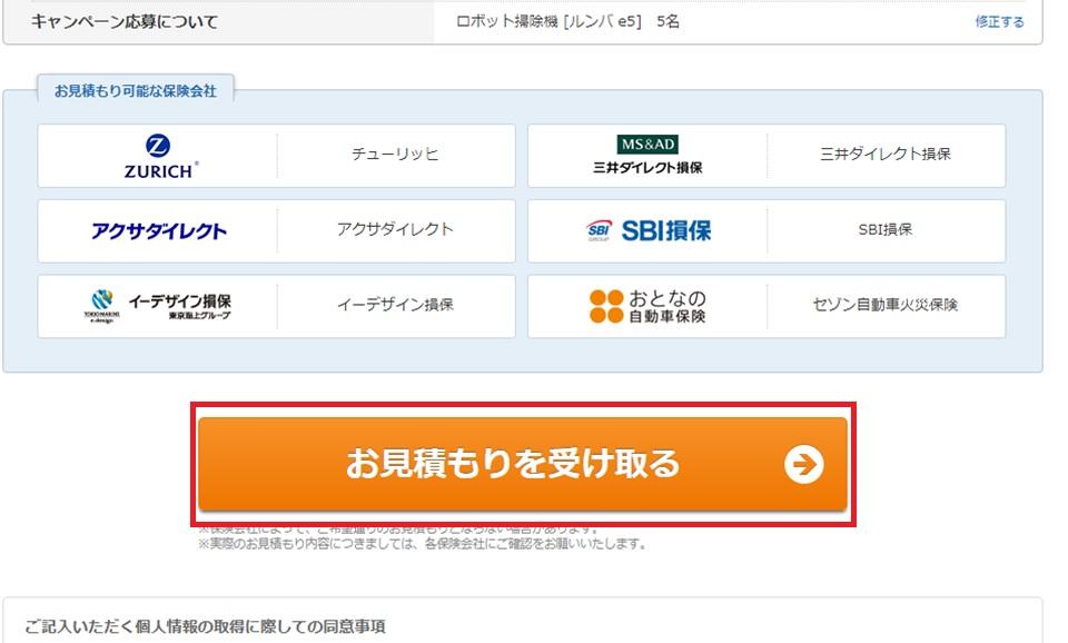 価格.com(ドットコム)自動車保険での一括見積方法の画像_20
