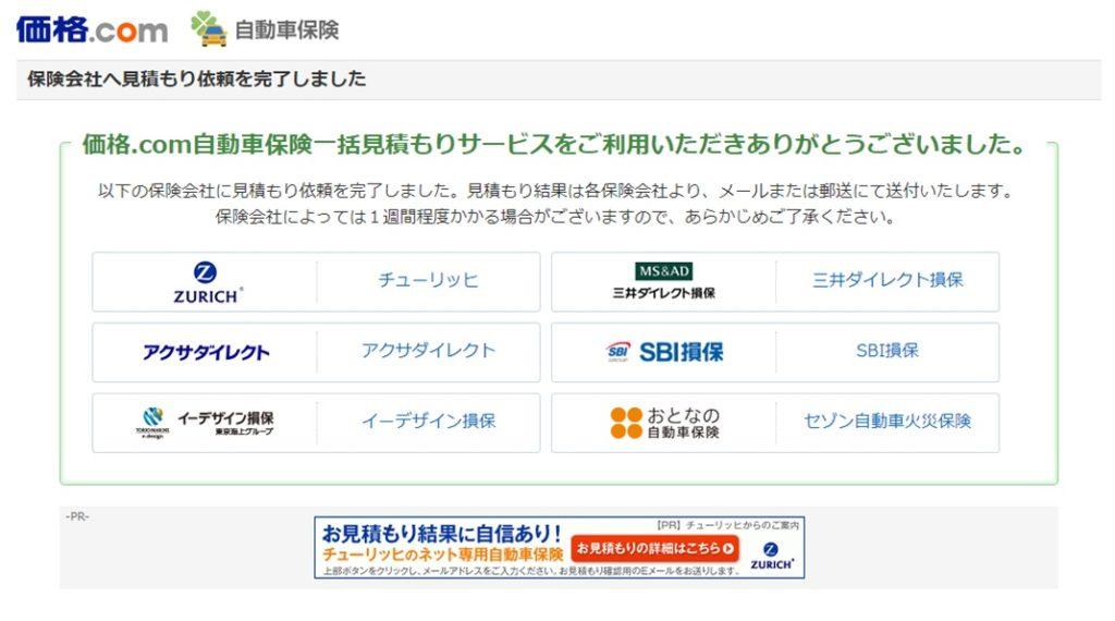 価格.com(ドットコム)自動車保険での一括見積方法の画像_21