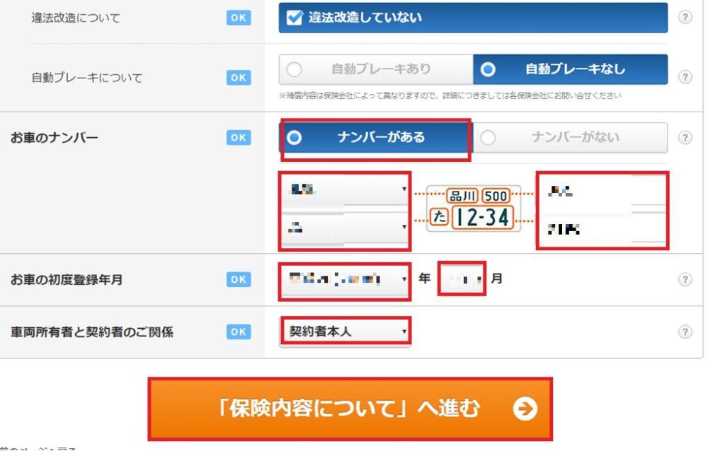 価格.com(ドットコム)自動車保険での一括見積方法の画像_7