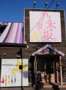 高級食パン専門店乃木坂な妻たちの外観