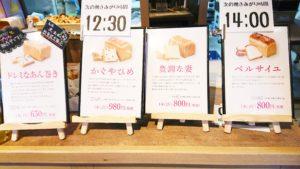 高級食パン専門店乃木坂な妻たちのパンメニュー
