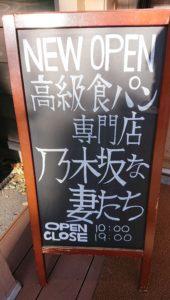 高級食パン専門店乃木坂な妻たちの営業時間