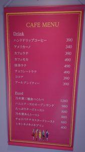 高級食パン専門店乃木坂な妻たちのカフェメニュー