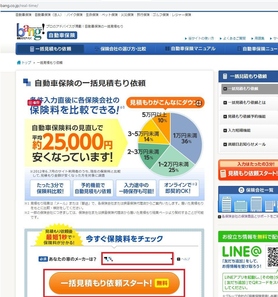 保険スクエアbang(バン)での自動車保険一括見積方法の画像_1