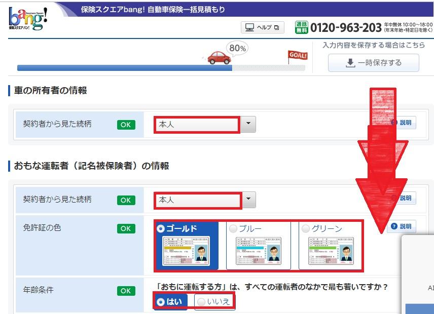保険スクエアbang(バン)での自動車保険一括見積方法の画像_11