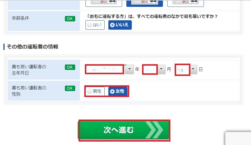 保険スクエアbang(バン)での自動車保険一括見積方法の画像_12