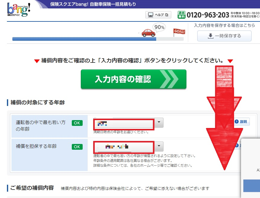 保険スクエアbang(バン)での自動車保険一括見積方法の画像_13