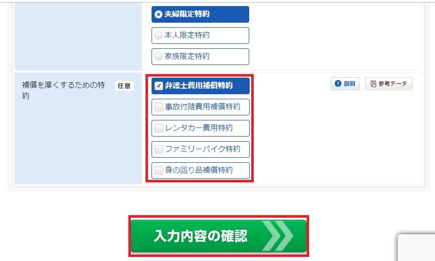 保険スクエアbang(バン)での自動車保険一括見積方法の画像_15