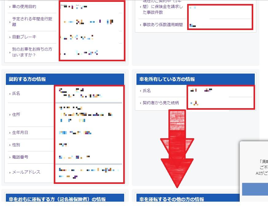 保険スクエアbang(バン)での自動車保険一括見積方法の画像_18