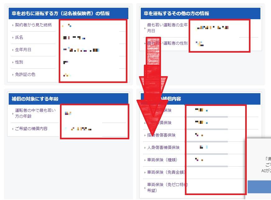 保険スクエアbang(バン)での自動車保険一括見積方法の画像_19