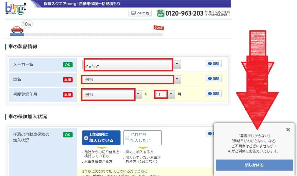 保険スクエアbang(バン)での自動車保険一括見積方法の画像_2