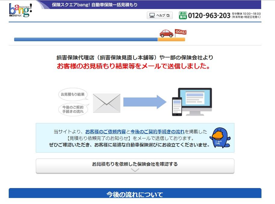 保険スクエアbang(バン)での自動車保険一括見積方法の画像_23