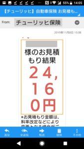保険スクエアbang(バン)での自動車保険一括見積方法の画像_24
