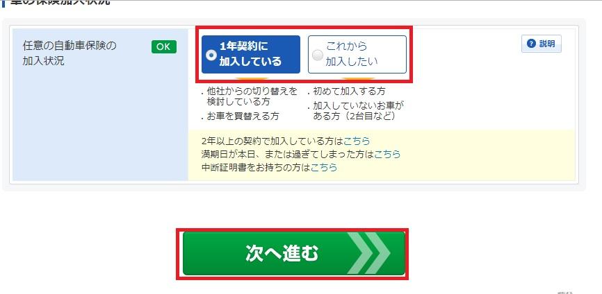 保険スクエアbang(バン)での自動車保険一括見積方法の画像_3