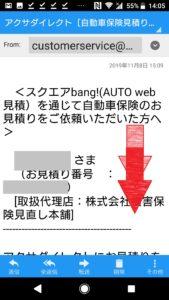 保険スクエアbang(バン)での自動車保険一括見積方法の画像_30
