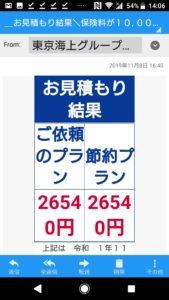 保険スクエアbang(バン)での自動車保険一括見積方法の画像_32