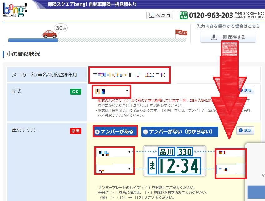 保険スクエアbang(バン)での自動車保険一括見積方法の画像_4