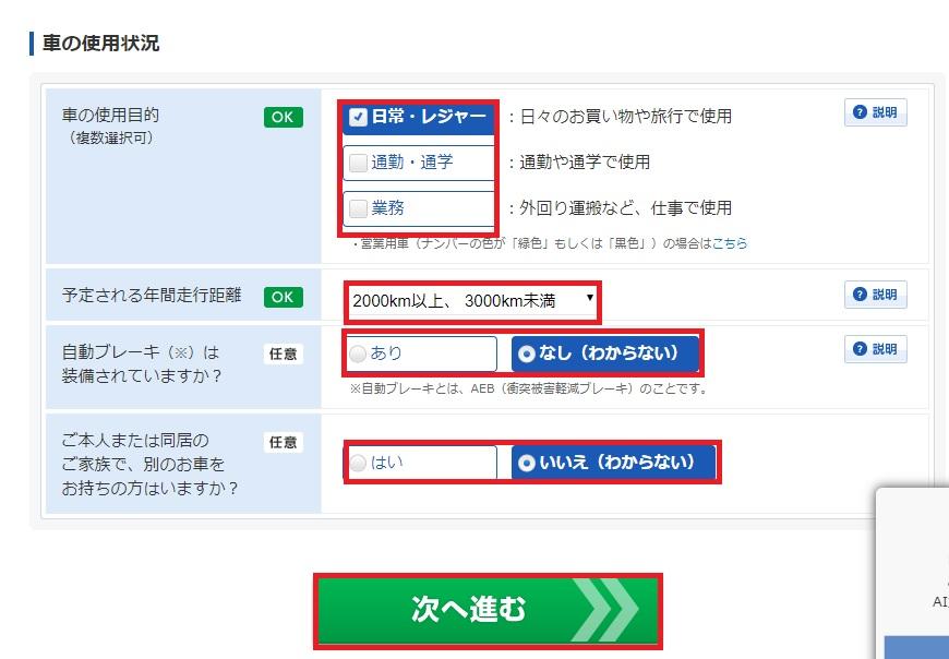 保険スクエアbang(バン)での自動車保険一括見積方法の画像_5