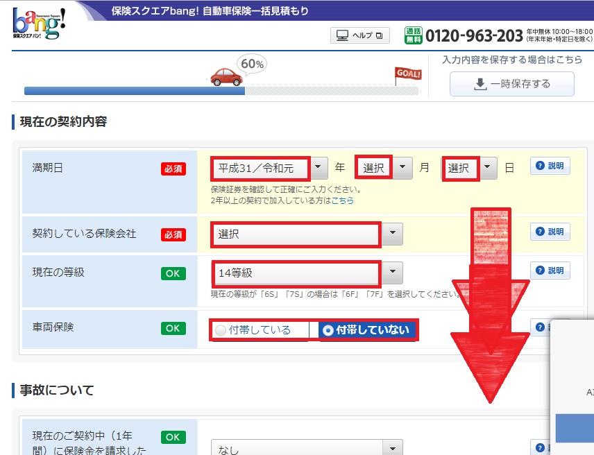 保険スクエアbang(バン)での自動車保険一括見積方法の画像_6