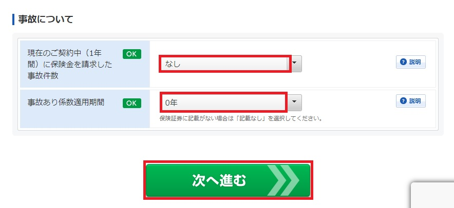 保険スクエアbang(バン)での自動車保険一括見積方法の画像_7