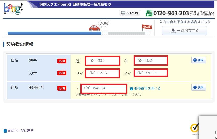 保険スクエアbang(バン)での自動車保険一括見積方法の画像_8