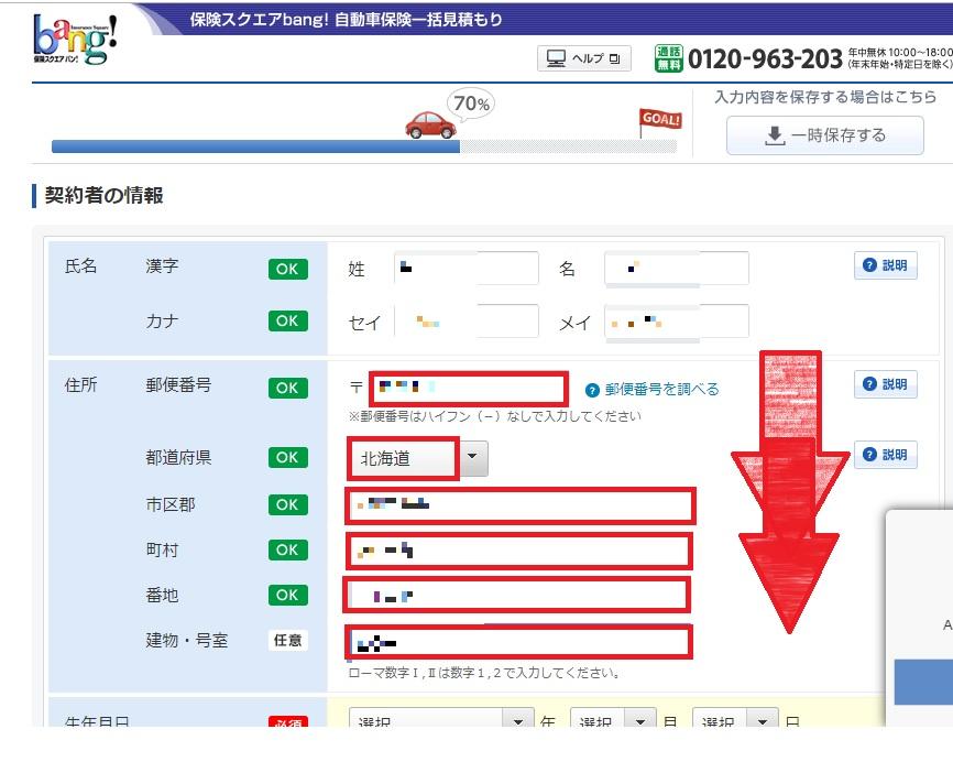 保険スクエアbang(バン)での自動車保険一括見積方法の画像_9