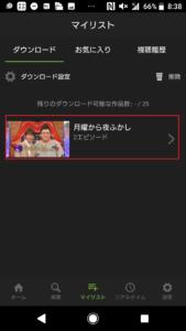 hulu動画ダウンロード、オフライン視聴方法、注意点を解説の画像_13