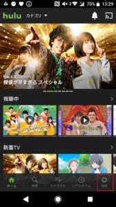 hulu動画ダウンロード、オフライン視聴方法、注意点を解説の画像_3