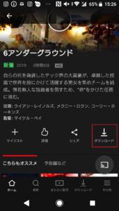 Netflix動画ダウンロードできる作品