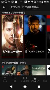 Netflix動画ダウンロード、オフライン視聴方法の手順画像_11